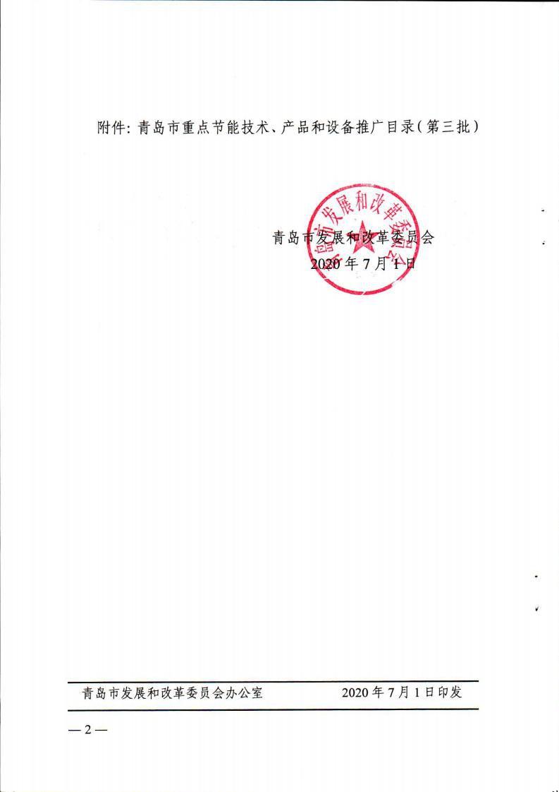 青发改环资【2020】156号_01.jpg
